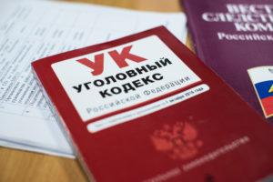 Ответственность по законодательству России