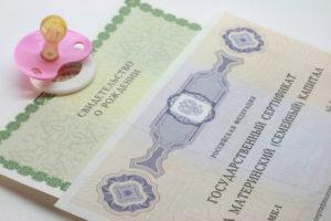Что такое материнский капитал в России?