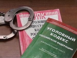 Основание по УПК РФ