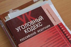 Наказание по УК РФ
