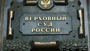 Определения Верховного Суда РФ