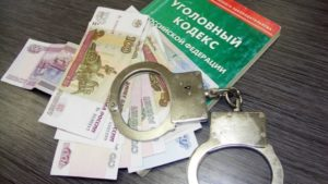 Законодательство России о противоправных изъятиях
