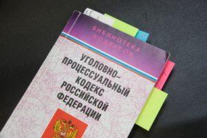 Законодательное регулирование УПК РФ